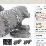 中古カメラ レンズの修理/販売で稼ぐ!独立のすすめ 実践編 名古屋