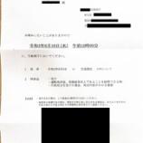 『【取り調べ】交通違反(青切符)の反則金を払わずにいたら検察から取り調べを受けました!』の画像