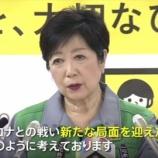 『【悲報】小池百合子さん「GW中の旅行はやめて!カラオケも飲み会もやめて!とにかく家でじっとしてて!」に非難殺到…』の画像