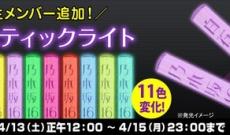 『乃木坂46オフィシャルグッズ』新たに4期生メンバーも登場キタ━━━━━━(゚∀゚)━━━━━━ !!!!!
