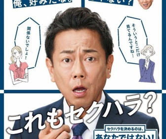 内閣府がTwitterに掲載 東幹久起用の「セクハラ防止啓発ポスター」に批判相次ぐ「セクハラおっさんを守るポスターになってる」