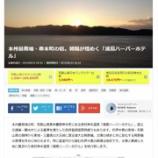 『和歌山県・串本町「浦島ハーバーホテル」』の画像