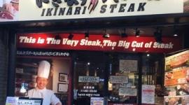 いきなりステーキ「助けて、客離れが止まらないの! どうすればお店に来てくれますか?」