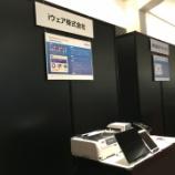 『ファイルメーカーカンファレンス2015出展中』の画像