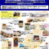 『全国各地から特選『ビズフェア』松坂屋富士ギフトショップにて開催!』の画像