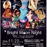 『「Bright Moon Night 〜ペルシャの風に吹かれて〜 DX ver」in沖縄』の画像