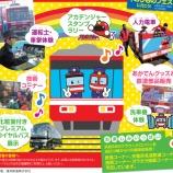 『同日開催!明日10/4(土)は「浜松のりものフェスタ」&「遠鉄電車トレインフェスタ」で決まりー!!』の画像