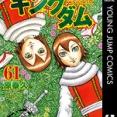 【悲報】人気漫画「キングダム」、61巻も出版してまだ1国も落とせていない…