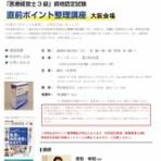 人事コンサルタント鷹取が贈る「人事評価・労務管理・人材育成」入門