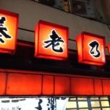 『商店街の会議室は養老乃瀧』の画像