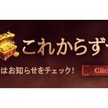 『【クリティカ 〜天上の騎士団〜】ゴールド永久増量のご案内』の画像