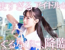 """""""1000年に1人の美少女""""橋本環奈が渋谷に降臨!"""
