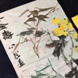 『令和の書法道「千金寿」/令和時代』の画像