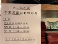 【乃木坂46】ヲタ「この前えんそば行ったから置いとくわ」