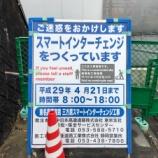 『3月18日(土)13時より開通!ついに東名の三方原スマートICが稼働するぞー!観光客さんイラッシャイマセー』の画像