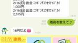 俺(26歳 年収600万)の預金残高www(※画像あり)