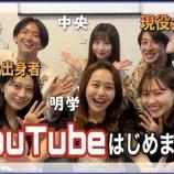『乃木坂46卒業生、男女混合メンバーのYouTubeチャンネルを始動!!!!!!!!!!!!』の画像
