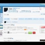 『チャンネル名/大蔵悠生:「ライブドアブログのヘッダー変更方法(2014/09/03公開)」をみて』の画像