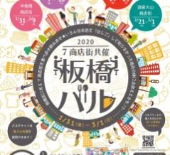 飲み歩きイベント「板橋バル」が2020年1月31日にスタート!参加店舗とメニューをご紹介。