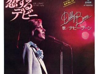 You Light Up My Life / 恋するデビー(Debby Boone / デビー・ブーン)1977