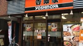 【新型コロナ】吉野家、都内200店でビールの提供休止