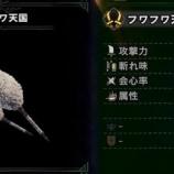 『【MHWアイスボーン】強いのはネギ武器?ラー武器?いやいや時代は睡眠武器でしょ!』の画像