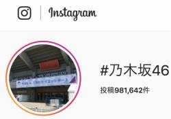 【乃木坂46】インスタグラムのハッシュタグ検索リンク!