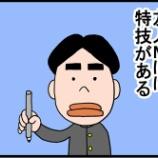 『ありがとう鳥山先生』の画像