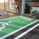 『愛知県春日井市 店舗駐車場リフォーム工事(車止め設置)』の画像