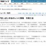 『「戸田っぽい」弁当レシピ募集・・・戸田市商工会』の画像
