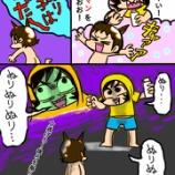 『〇〇マン襲来』の画像