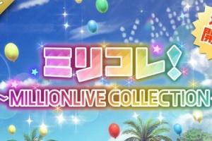 【ミリシタ】明日15時からイベント『ミリコレ!~MILLIONLIVE COLLECTION~』!&『衣装購入』に「シンフォニーNo.765(PRINCESS STARS)」追加!