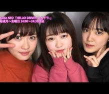 『【HELLO! DRIVE! -ハロドラ-#314】工藤遥・小関舞・広瀬彩海』の画像