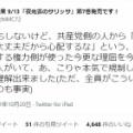 日本共産党の衆院選公約の「非実在児童ポルノ」政策は法的に間違っているので撤回を求める