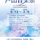 『戸田音楽祭 第10回は9月13日より始まります』の画像