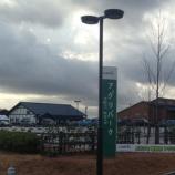 『新潟市アグリパーク』の画像
