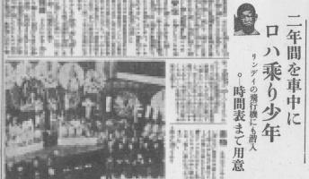 【昭和の怪奇事件】国鉄に現れた「ロハ少年」2年に渡る旅の結末