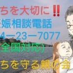 いのちを守る親の会(妊娠相談受付中!!)