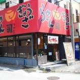 『ラーメン司(つかさ)@大阪府東大阪市荒本西』の画像