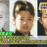 『【恐怖】18歳の不良3人が死刑になった事件、いろいろヤバすぎると話題に・・!!ご覧ください →』の画像