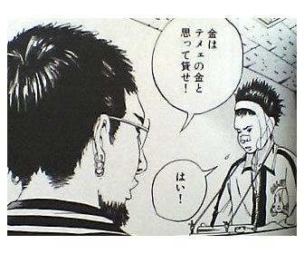 「借りた2万円が、わずか1カ月余りで数百万円に」 会社解雇 子供の学校に電話 ヤミ金 恐るべき実態
