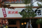 河内磐船駅前。例の工事中の建物、ナニができるかが判明!!〜オープンは11月中旬だそうな〜
