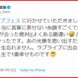 『[イコラブ] 齋藤樹愛羅「ラブライブフェス に行かせていただきました…!」』の画像
