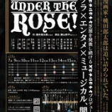 『『DOGS,UNDER THE ROSE!!』あとがき。』の画像