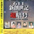 中山康直さん 大麻裁判(4)~611 新創世記の超暗号~