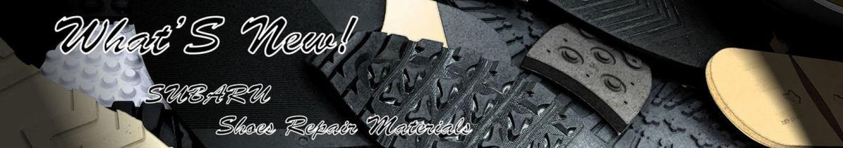 靴修理材料、機械のWhat's New! イメージ画像