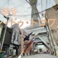【NMB48】貞野遥香『アン・ドゥ・トロワ』第2弾はin通天閣!