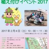 『戸田ヶ原さくらそう植え付けイベント2017 2月4日(土)開催(先着順)』の画像