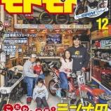 『TRUNK SHOW in 富士(今週末の予定)#ライコランド富士店』の画像