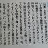 木崎ゆりあ「やっぱり生え抜きのメンバーがセンターだとうれしいよね。」